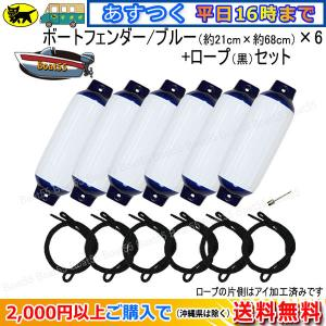 ボートフェンダー ホワイト×ブルー 21cm×68cm 6本 Mサイズ ブラックロープ2m付(片側アイ加工) ボート用品|enjoyservice