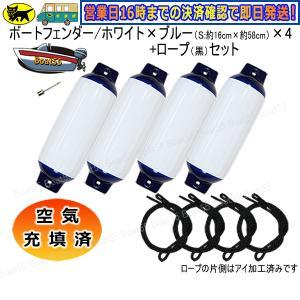 ボートフェンダー ホワイト×ブルー 16cm×58cm 4本 Sサイズ ブラックロープ2m付(片側アイ加工) ボート用品|enjoyservice