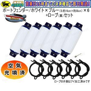 ボートフェンダー ホワイト×ブルー 16cm×58cm 6本 Sサイズ ブラックロープ2m付(片側アイ加工) ボート用品|enjoyservice