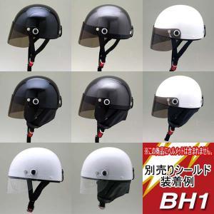 バイク ヘルメット ハーフヘルメット BH1専用シールド 全2色 イヤーカバー付ハーフヘルメット専用シールド|enjoyservice