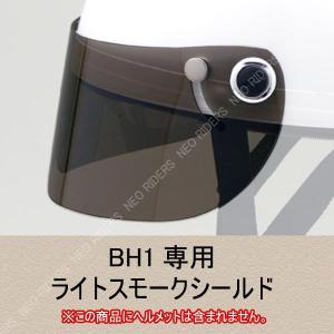 バイク ヘルメット ハーフヘルメット BH1専用シールド ライトスモーク イヤーカバー付ハーフヘルメット専用シールド|enjoyservice