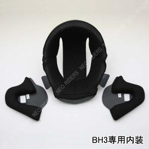 バイク ヘルメット ジェットヘルメット 【BH3専用】内装 ヘルメット含まず|enjoyservice