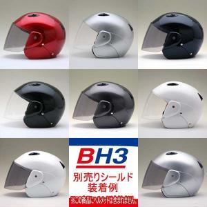 バイク ヘルメット ジェットヘルメット BH3専用シールド 全2色 シールド付ヘルメット専用シールド|enjoyservice