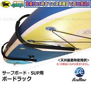 サーフボード / SUP 用 ボードラック 税込 送料無料(沖縄県を除く)新品 壁 天井 サーフィン|enjoyservice