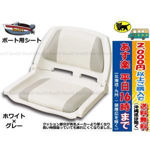 ボートシート グレー ボート椅子 送料無料 (沖縄県を除く)ゴムボート ミニボート ジョイクラフト アキレス 2馬力 用品 ボート用シート 椅子 ボート用品|enjoyservice