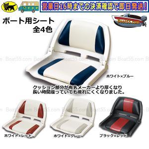 ボートシート 全5色 ボート椅子 送料無料 (沖縄県を除く)ゴムボート ミニボート ジョイクラフト ...