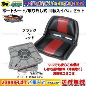 ボートシート / 取り外し式 回転 スイベル セット ブラック×レッド ボート椅子 送料無料 (沖縄県を除く)2馬力 用品 ボート用シート 椅子 ボート用品|enjoyservice