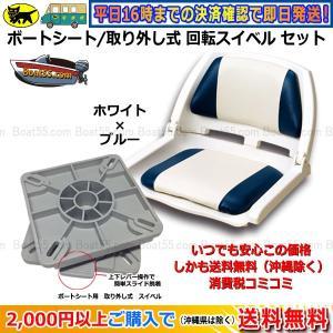 ボートシート/取り外し式回転スイベル セット ブルー ボート椅子 送料無料 (沖縄県を除く)2馬力 用品