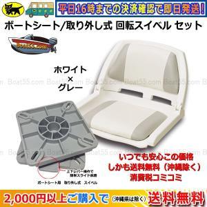 ボートシート / 取り外し式 回転 スイベル セット グレー ボート椅子 送料無料 (沖縄県を除く)2馬力 用品 ボート用シート 椅子 ボート用品|enjoyservice