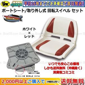 ボートシート / 取り外し式 回転 スイベル セット レッド ボート椅子 送料無料 (沖縄県を除く)2馬力 用品 ボート用シート 椅子 ボート用品|enjoyservice