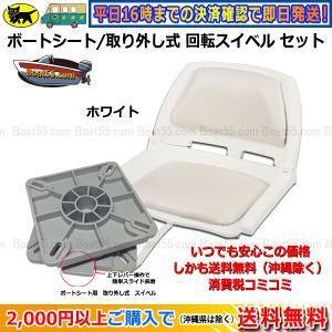 ボートシート / 取り外し式 回転 スイベル セット ホワイト ボート椅子 送料無料 (沖縄県を除く)2馬力 用品 ボート用シート 椅子 ボート用品|enjoyservice