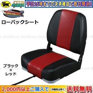 NEWローバックシート ブラック×レッド ボート椅子 送料無料 (沖縄県を除く)2馬力 ボート用品 ボートシート ボート ボート用シート 椅子 ボート用品|enjoyservice