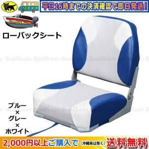 NEWローバックシート ブルー ボート椅子 送料無料 (沖縄県を除く)2馬力 ボート用品 ボートシート ボート ボート用シート 椅子|enjoyservice