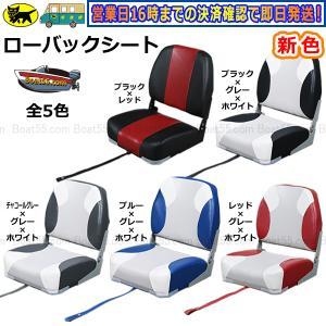 NEWローバックシート 全4色 ボート椅子 送料無料 (沖縄県を除く)2馬力 ボート用品 ボートシート ボート ボート用シート 椅子 ボート用品|enjoyservice