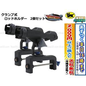 クランプ式ロッドホルダー 2個セット PP樹脂製 税込 送料無料(沖縄県を除く)