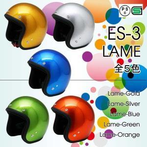 バイク ヘルメット ジェットヘルメット ES-3 ラメ全5色 スモールジェット ヘルメット アメリカン enjoyservice