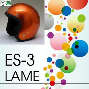 バイク ヘルメット ジェットヘルメット ES-3 ラメ全5色 スモールジェット ヘルメット アメリカン enjoyservice 04