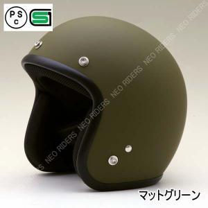 バイク ヘルメット ジェットヘルメット ES-3 マットグリーン スモールジェット ヘルメット アメリカン enjoyservice