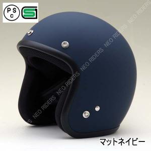 バイク ヘルメット ジェットヘルメット ES-3 マットネイビー スモールジェット ヘルメット アメリカン enjoyservice