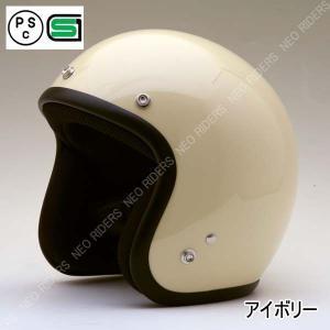 バイク ヘルメット ジェットヘルメット ES-3 アイボリー スモールジェット ヘルメット アメリカン enjoyservice