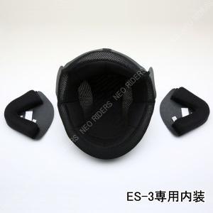バイク ヘルメット ジェットヘルメット 【ES-3専用】内装 ヘルメット含まず|enjoyservice