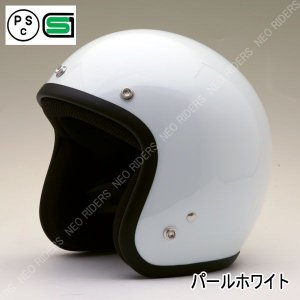 バイク ヘルメット ジェットヘルメット ES-3 パールホワイト スモールジェット ヘルメット アメリカン  enjoyservice