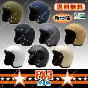 バイク ヘルメット ジェットヘルメット FX3 全8色 ジェットヘルメット ビッグサイズ アメリカン|enjoyservice