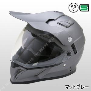 バイク ヘルメット フルフェイス FX5 マットグレー  Wシールド オフロードタイプ ヘルメット|enjoyservice