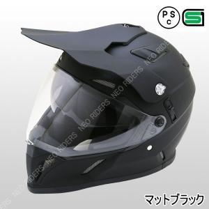バイク ヘルメット フルフェイス FX5 マットブラック(つやなし)  Wシールド オフロードタイプ ヘルメット|enjoyservice