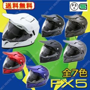 バイク ヘルメット フルフェイス FX5 全7色  Wシールド オフロードタイプ ヘルメット|enjoyservice