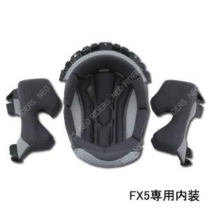 バイク ヘルメット フルフェイス 【FX5専用】内装 ヘルメット含まず|enjoyservice