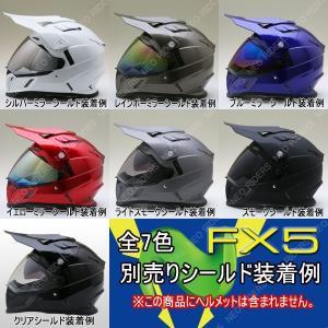 バイク ヘルメット フルフェイス FX5専用シールド 全7色 Wシールド オフロードタイプ フルフェイス ヘルメット専用シールド|enjoyservice