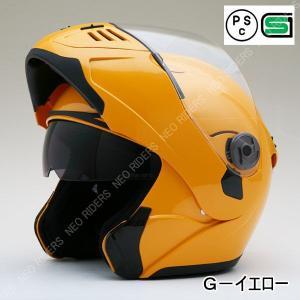 バイク ヘルメット フルフェイス FX8 G-イエロー  Wシールド フリップアップ|enjoyservice