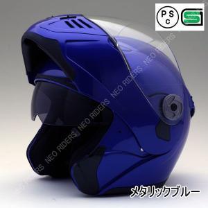 バイク ヘルメット フルフェイス FX8 メタリックブルー  Wシールド フリップアップ|enjoyservice