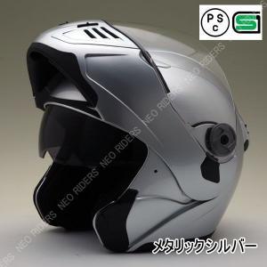 バイク ヘルメット フルフェイス FX8 メタリックシルバー  Wシールド フリップアップ|enjoyservice