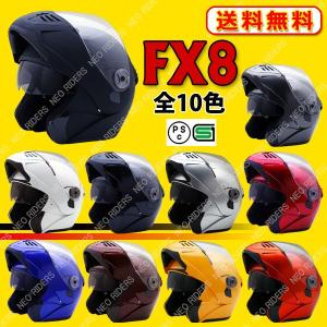 バイク ヘルメット フルフェイス  FX8 全11色  Wシールド フリップアップ|enjoyservice