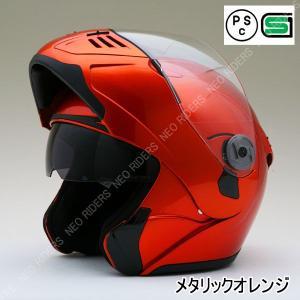 バイク ヘルメット フルフェイス FX8 メタリックオレンジ  Wシールド フリップアップ|enjoyservice