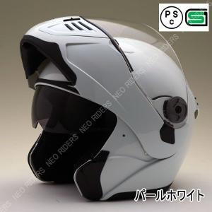 バイク ヘルメット フルフェイス FX8 パールホワイト  Wシールド フリップアップ|enjoyservice