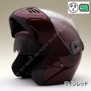 バイク ヘルメット フルフェイス FX8 ワインレッド  Wシールド フリップアップ|enjoyservice