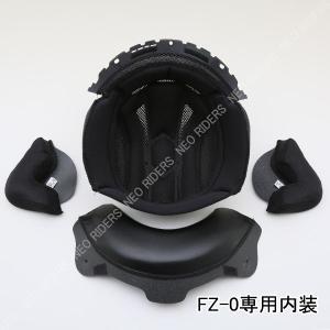 バイク ヘルメット ジェットヘルメット 【FZ-0専用】内装 ヘルメット含まず enjoyservice