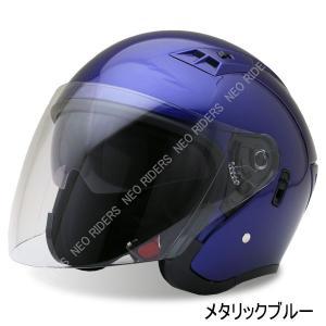 バイク ヘルメット ジェットヘルメット  FZ-5 メタリックブルー Wシールド オープンフェイス ジェットヘルメット|enjoyservice