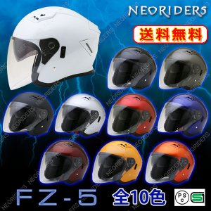 バイク ヘルメット ジェットヘルメット  FZ-5 全10色 Wシールド オープンフェイス ジェットヘルメット|enjoyservice