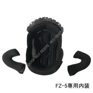 バイク ヘルメット ジェットヘルメット 【FZ-5専用】内装 ヘルメット含まず|enjoyservice
