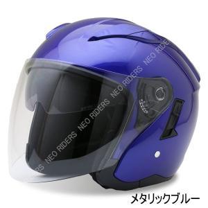 バイク ヘルメット ジェットヘルメット FZ-6 メタリックブルー Wシールド オープンフェイス ジェットヘルメット|enjoyservice