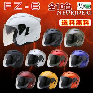 バイク ヘルメット ジェットヘルメット FZ-6 全10色 Wシールド オープンフェイス ジェットヘ...
