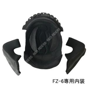 バイク ヘルメット ジェットヘルメット 【FZ-6専用】内装 ヘルメット含まず|enjoyservice