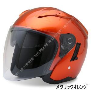 バイク ヘルメット ジェットヘルメット FZ-6 メタリックオレンジ Wシールド オープンフェイス ジェットヘルメット|enjoyservice