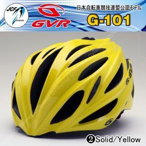 自転車 ヘルメット 【レビューを書く宣言で収納バッグプレゼント!】 GVR G-101 商品番号02 ソリッド/イエロー JCF公認 サイクルヘルメット 自転車 ヘルメット|enjoyservice