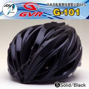 自転車 ヘルメット 【レビューを書く宣言で収納バッグプレゼント!】 GVR G-101 商品番号05 ソリッド/ブラック JCF公認 サイクルヘルメット  自転車 ヘルメット|enjoyservice