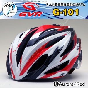 自転車 ヘルメット 【レビューを書く宣言で収納バッグプレゼント!】 GVR G-101 商品番号06 オーロラ/レッド JCF公認 サイクルヘルメット  自転車 ヘルメット|enjoyservice